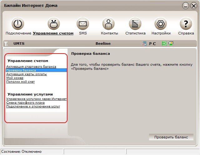 Программу huawei 3g modem software