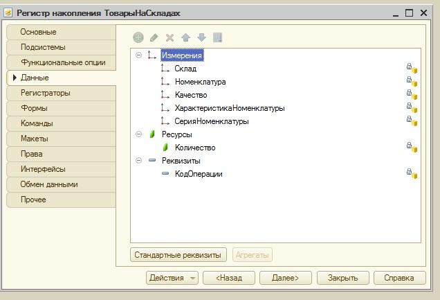 Регистр сведений примеры использования v8