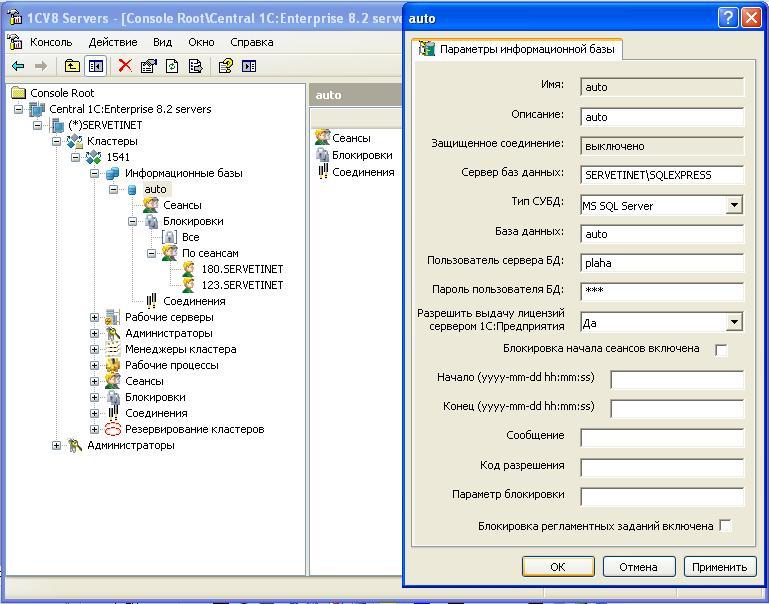 1с сервер 8.2 настройка настройка active directory и 1с 7.7