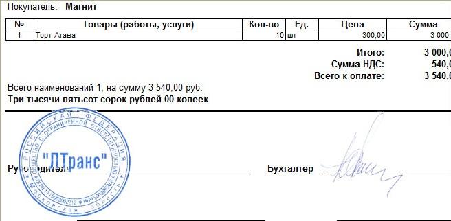Как создать счет в 1с с подписью и печатью - Rusakov.ru